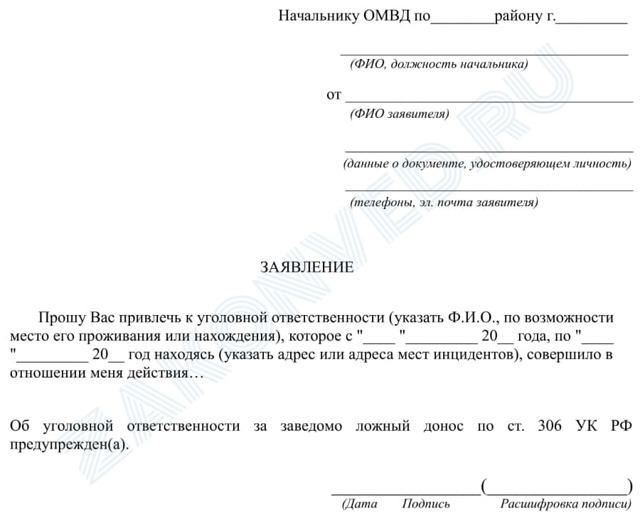 117 статья УК РФ с комментариями: истязание, побои