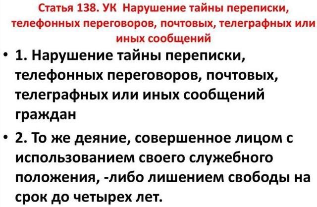 138 статья УК РФ: нарушение тайны переписки, переговоры