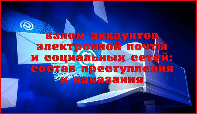 272 статья УК РФ: ответственность за взлом почты, аккаунта