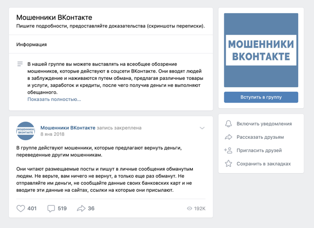 Мошенничество в интернете: статья УК РФ, наказание