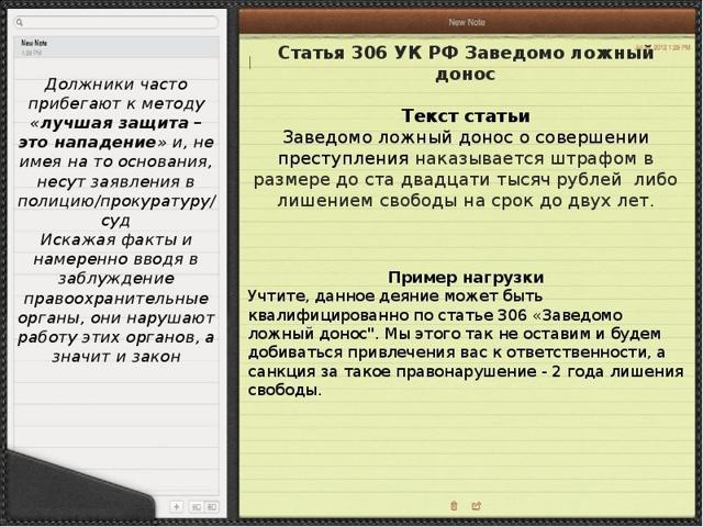 Заведомо ложный донос статья 306 УК РФ