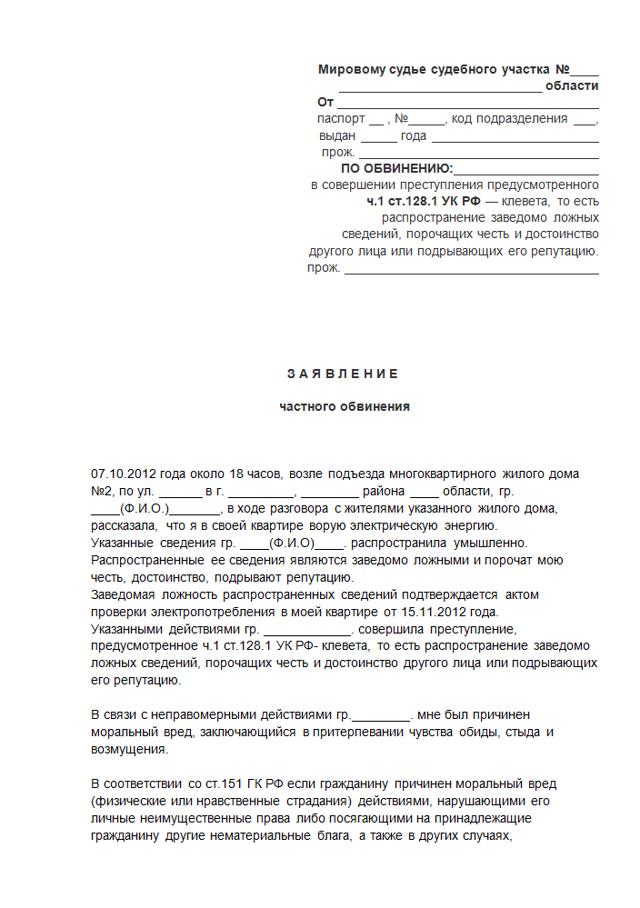Какая статья за клевету и оскорбление личности предусмотрена в УК РФ