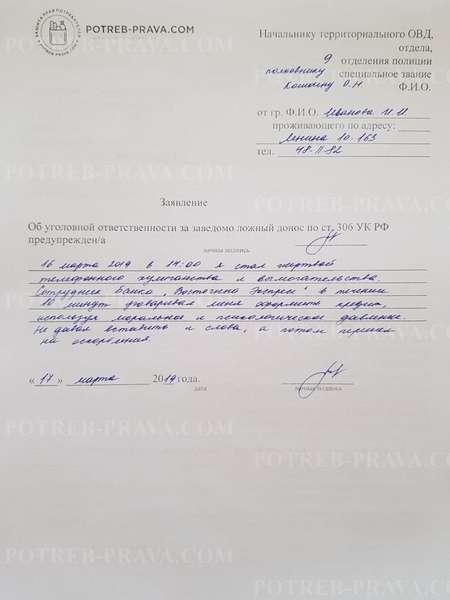 Телефонное хулиганство: статья УК РФ