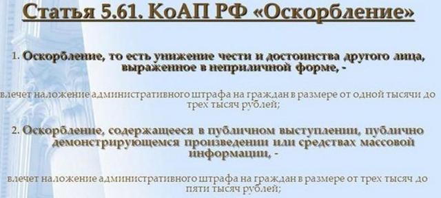 Статья за оскорбление личности в соцсетях - УК РФ