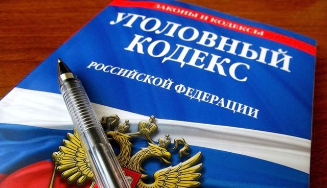 Статья за оскорбление личности: Уголовный кодекс РФ