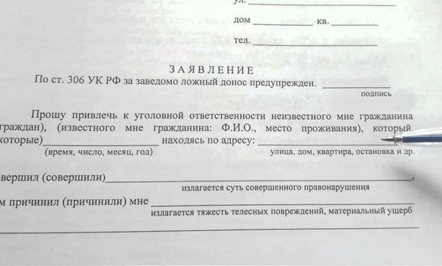 Заявление в полицию о побоях: образец