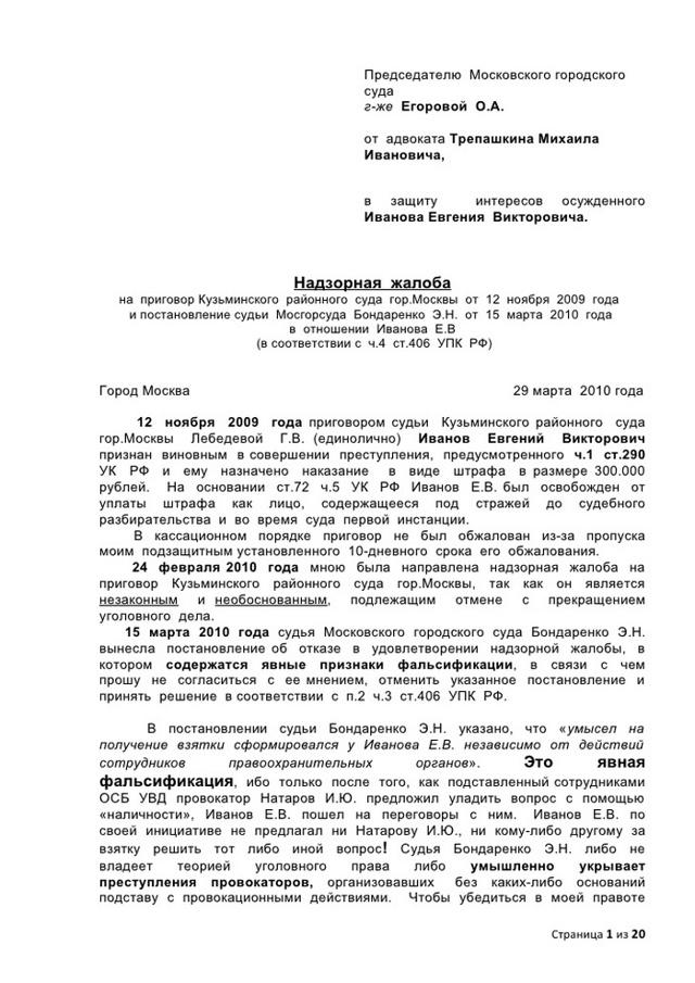 Надзорная жалоба по уголовному делу в верховный суд РФ: что такое