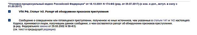 Ст.40 УПК РФ: поводы и основания для возбуждения уголовного дела