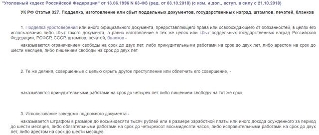 Служебный подлог: статья 292 УК РФ с комментариями