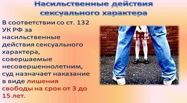 Ст 132 УК РФ с комментариями: насильственные действия