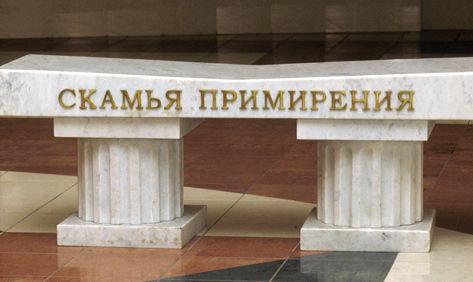 Ст 25 УПК РФ: примирение сторон в уголовном процессе