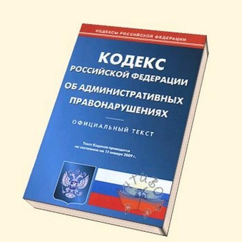 Виды ответственности за нарушение требований охраны труда в РФ