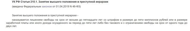 Основы уголовного права согласно законодательству РФ - что считается противоправным действиев в 2019