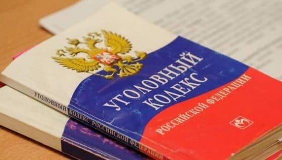 Ст 168 УК РФ с комментариями: порча имущества по неосторожности