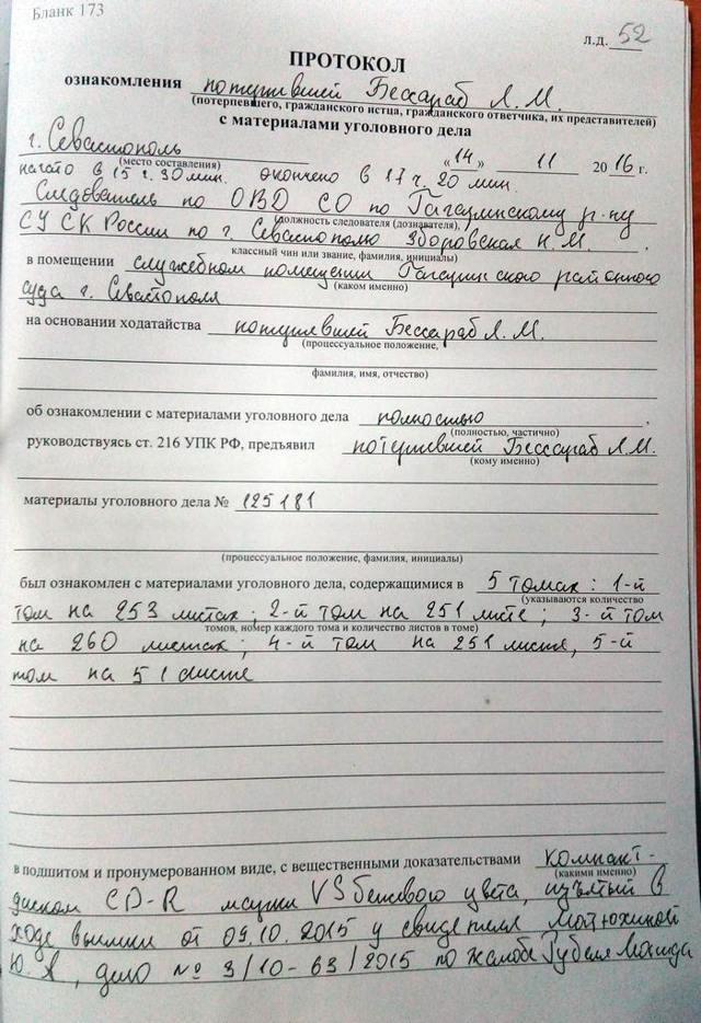 Ст 217 УПК РФ: ознакомление с материалами уголовного дела