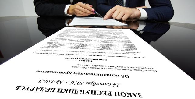 Закон об исполнительном производстве: содержание, последние изменения