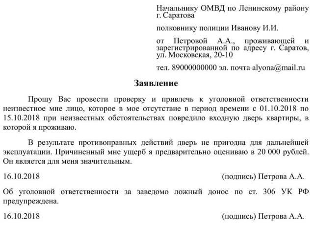 Угроза порчи, уничтожения или поджога имущества - статья УК РФ