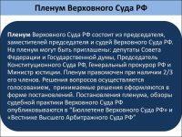 Официальный документ в уголовном праве РФ понятие и признаки