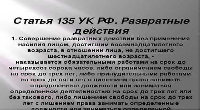 Статья 135 УК РФ с комментариями: развратные действия
