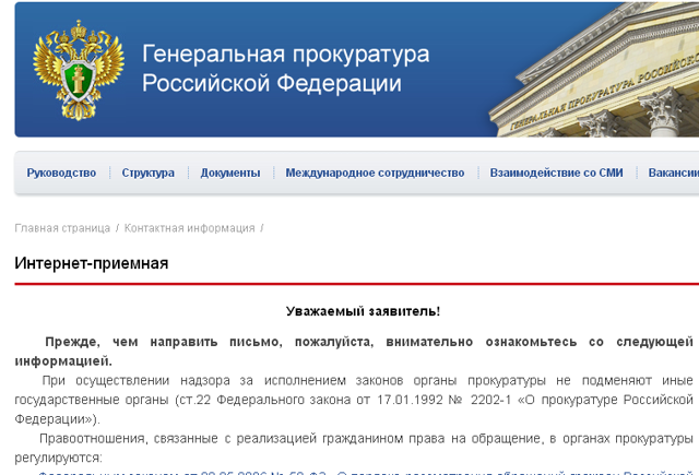 Заявление о возбуждении уголовного дела: в полицию, прокуратуру