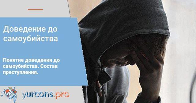 Доведение до самоубийства: 110 статья УК РФ, ответственность