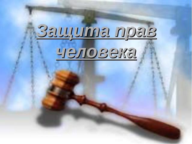 Статья 136 уголовного кодекса РФ - ущемление прав человека