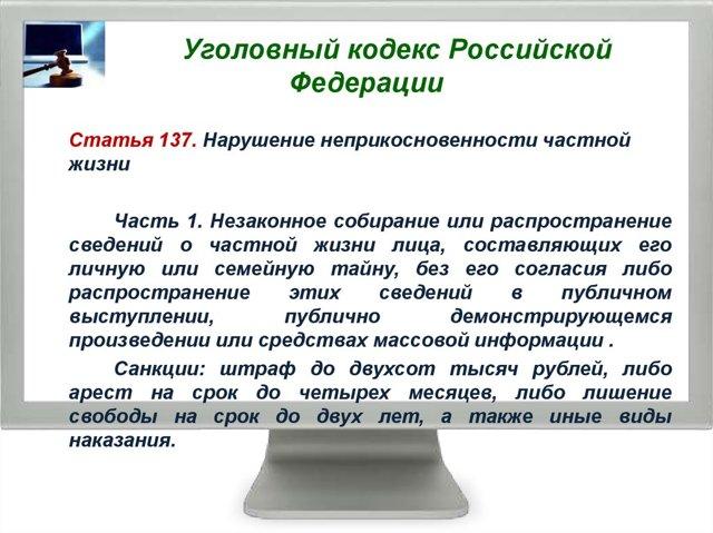 Ст.309 УК РФ: «Давление на свидетеля»