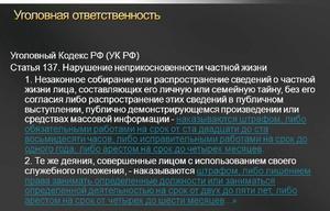 Ст 137 УК РФ: ответственность за разглашение персональных данных