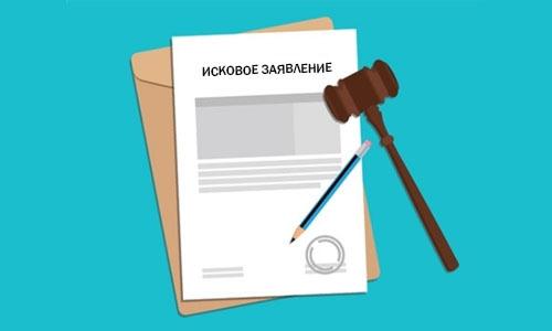 Как подать в суд на врача: основания, образец иска, инструкция