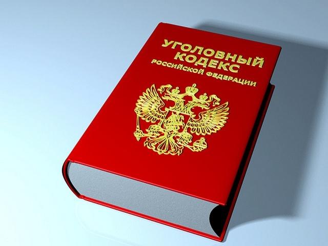 Штраф как вид уголовного наказания - ст 46 УК РФ