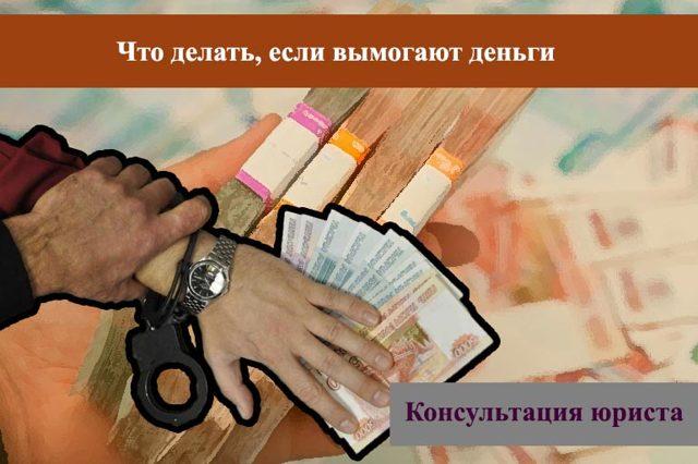 Заявление о вымогательстве денег: образец, куда подать, ответственность