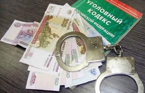 Обналичивание денег: статья УК РФ, уголовная ответственность