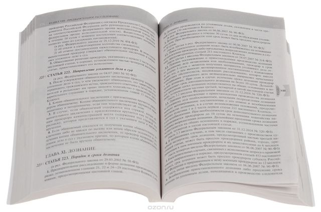 Дезертирство статья 338 УК РФ с комментариями