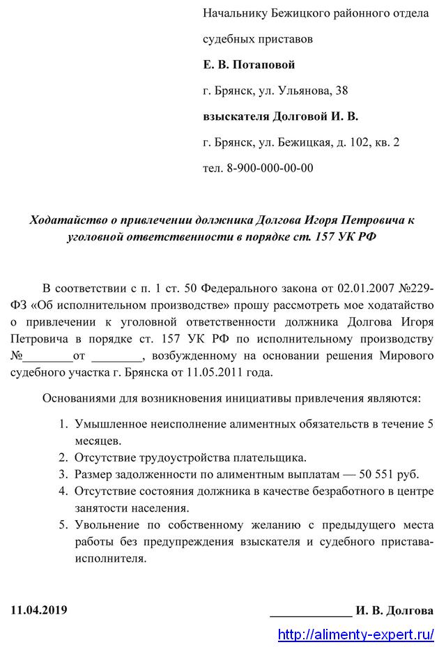Ст 157 УК РФ: уголовная ответственность за неуплату алиментов