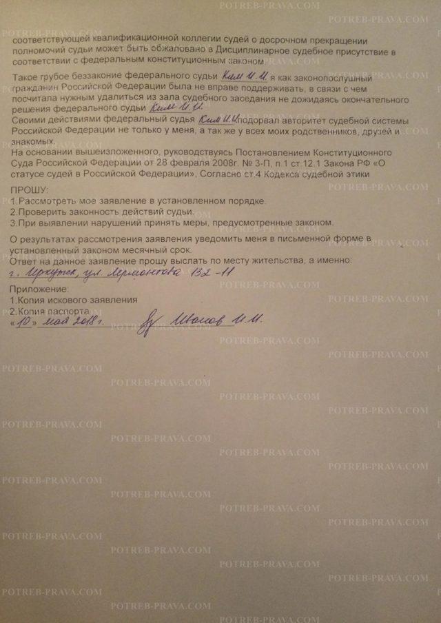 Жалоба на судью: образцы, инстанции обращения, порядок подачи