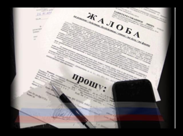 Жалоба на управляющую компанию в прокуратуру: образец, основания, порядок обращения
