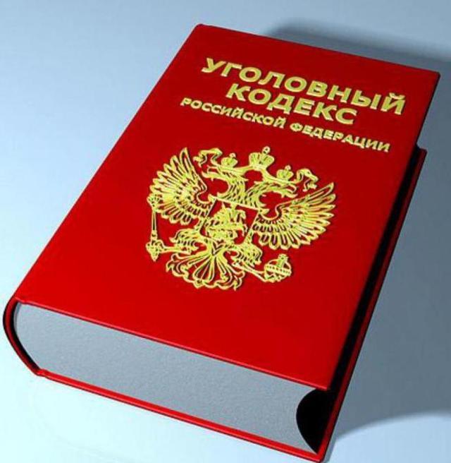 Статья 121 УК РФ: заражение венерической болезнью