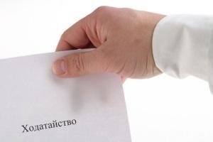 Статья 106 УПК: залог как мера пресечения в уголовном процессе