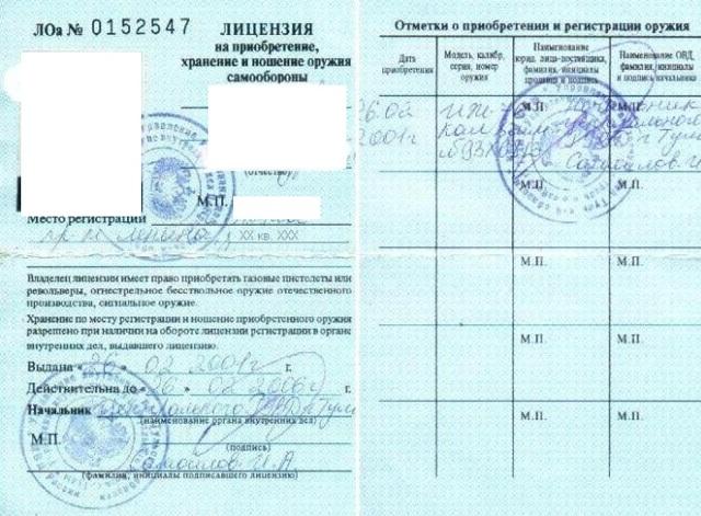 Незаконное хранение и ношение травматического оружия статья УК РФ