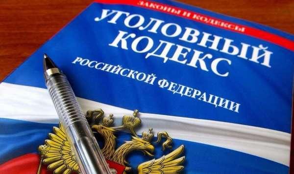 Тайна предварительного следствия УПК РФ
